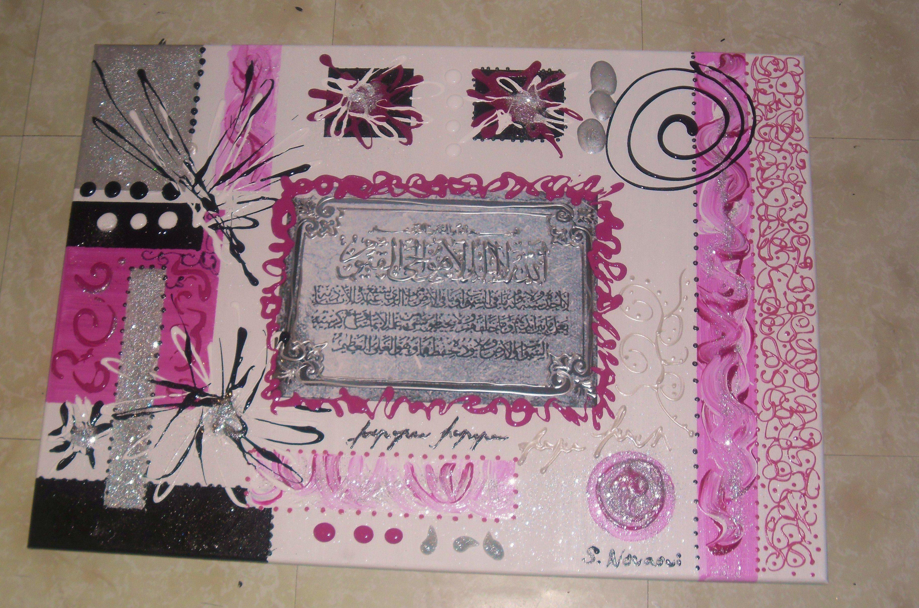 Tableau abstrait rose sourate el koursi tableau home - Tableau rose et gris ...